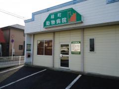 緑町動物病院