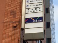 日本旅行 秋田支店