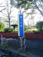 「藤ノ木町」バス停留所