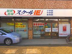 スクールIE大和田北校