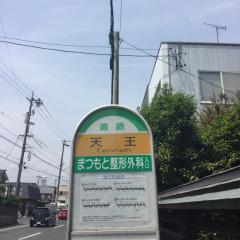 「天王」バス停留所