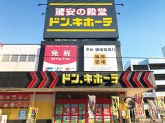 ドン・キホーテ半田店