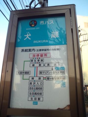 犬蔵」バス停留所(川崎市宮前区...