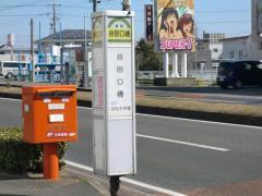 「谷田口橋」バス停留所