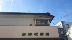 谷津坂薬局
