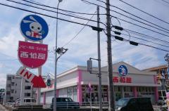 西松屋福岡東店