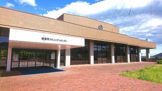 楢葉町コミュニティセンター