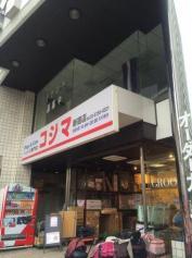 ペットの専門店コジマ 新宿店