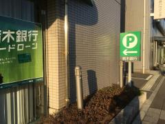 栃木銀行大宮支店