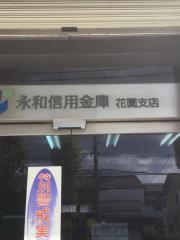 永和信用金庫花園支店