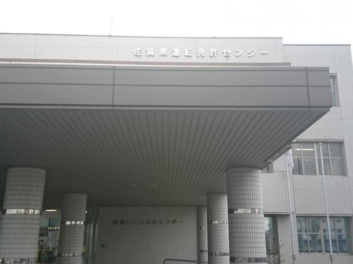 佐賀運転免許試験場