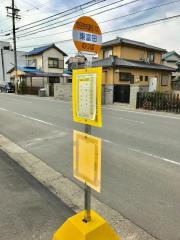 「東富田」バス停留所