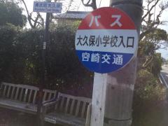 「大久保小学校入口」バス停留所