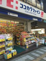 くすりセイジョー駒沢店