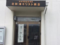 北秋津キリスト教会