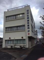 田村弘典歯科医院