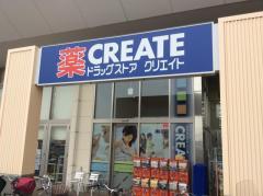 クリエイトエス・ディー綾瀬寺尾本町店