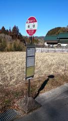 「佐切」バス停留所