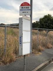 「貫大池前」バス停留所