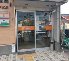 能登川福堂郵便局