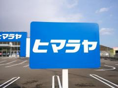 ヒマラヤスポーツ 日南店