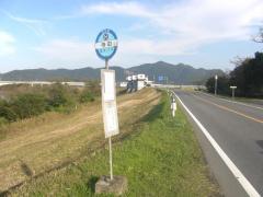 「寺田」バス停留所