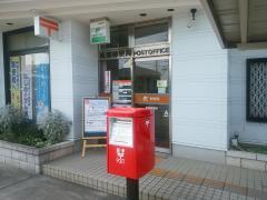 高洲郵便局