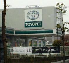 静岡トヨペット浜松宮竹店