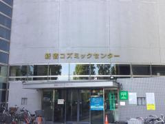 新宿コズミックスポーツセンター