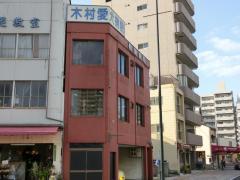 木村愛犬病院