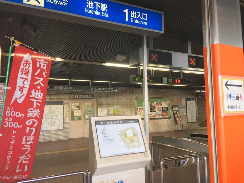 池下駅 愛知県名古屋市