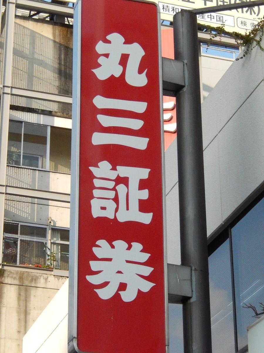 丸三証券株式会社 岡山支店(岡...