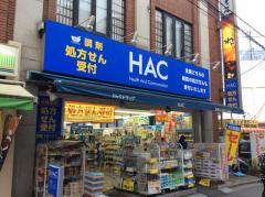 ハックドラッグ鴨居店