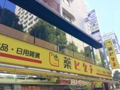 薬ヒグチ第2赤坂店