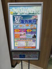 JTB関東 トラベランドイオンモールつくば店