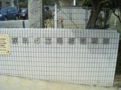 尾坂幼稚園