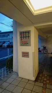 平竹クリニック