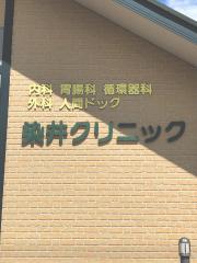 染井クリニック