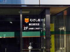 むさし証券株式会社 春日部支店