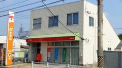 東刈谷郵便局