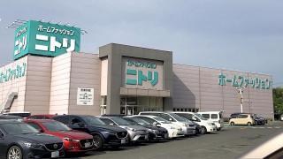 ニトリ有松インター店