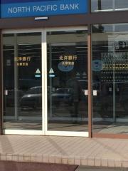 北洋銀行北都支店