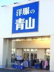 洋服の青山横浜今宿店