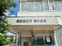 名古屋銀行荒子支店