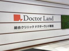 総合クリニック ドクターランド幕張
