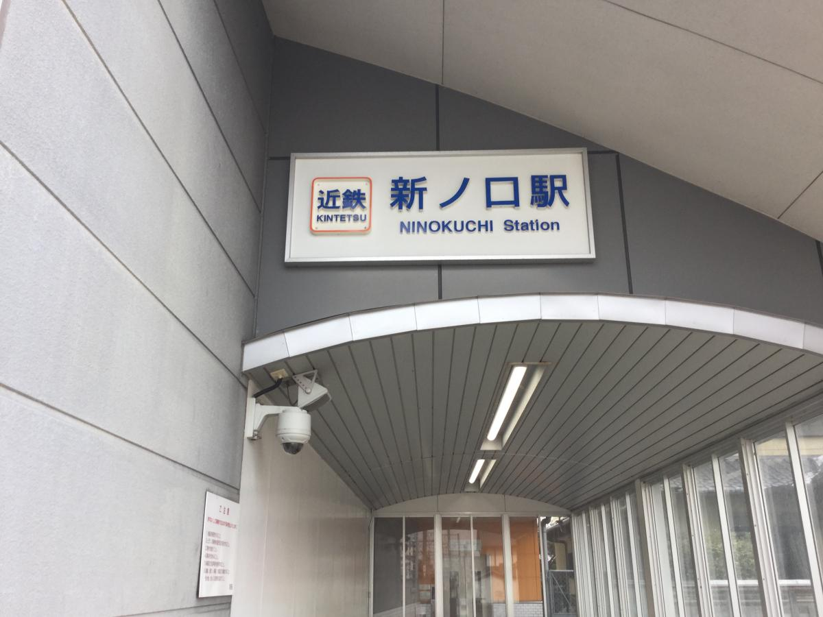 奈良県橿原市の近鉄新ノ口駅です。