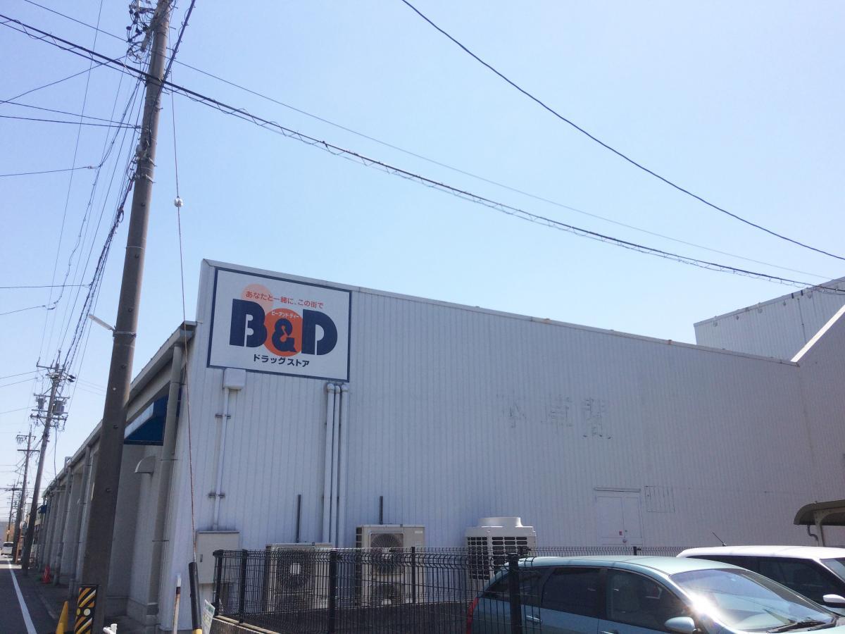B&Dドラッグストア西春店