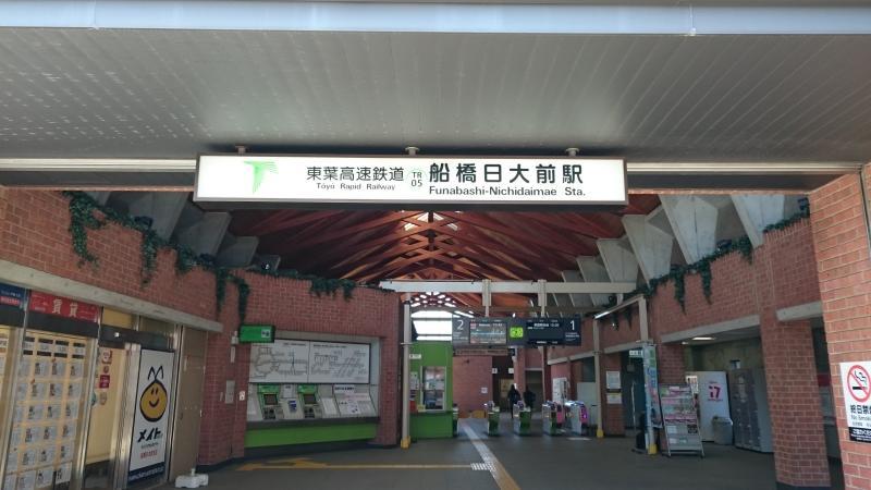 船橋日大前駅(船橋市)の投稿写...