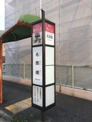 「名西橋」バス停留所