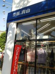 洋服の青山神戸駅前本店